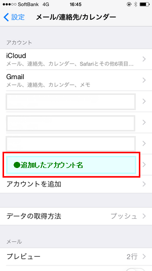 [iPhone]IMAP-5