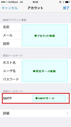 [iPhone]IMAP-7