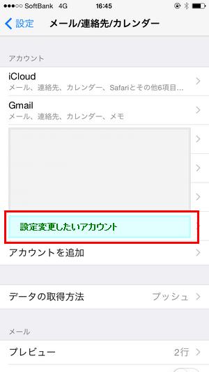 iphone_imap-1