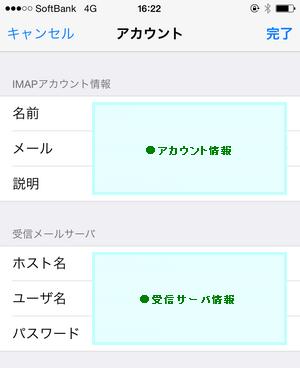 iphone_imap-2