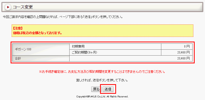 Gコース変更-7