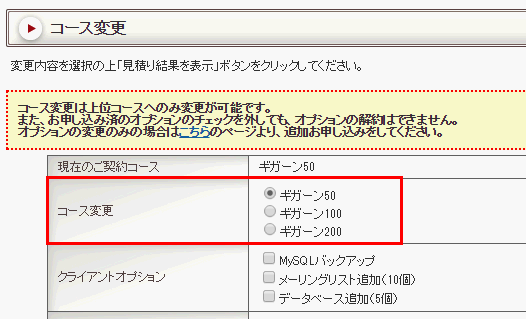 Gコース変更-4