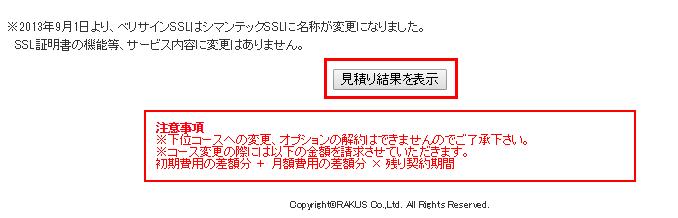 Gコース変更-5