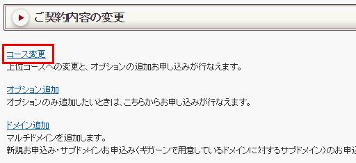 Gコース変更-3