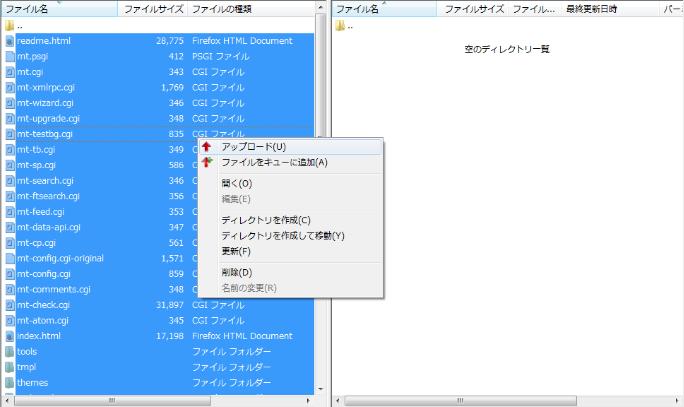MT6 8-28 FTPアップロード