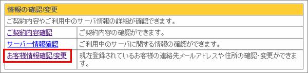 お客様情報変更-1