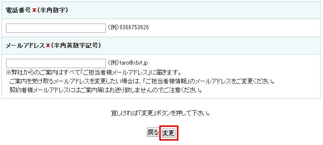 Xbit-情報変更-1