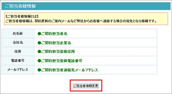 [Xbit]担当者情報変更-1