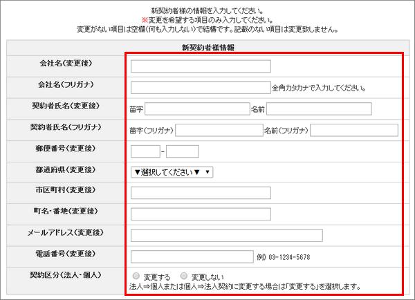 契約者情報変更-4