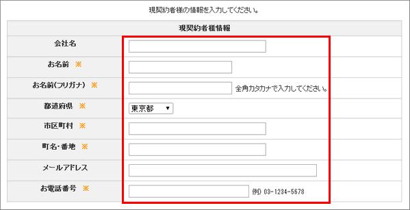 契約者情報変更-3