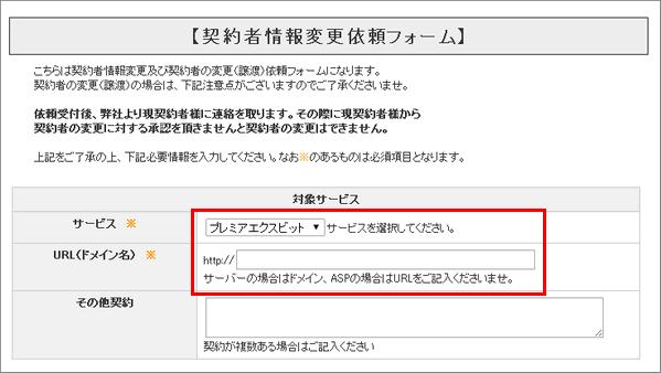 契約者情報変更-2