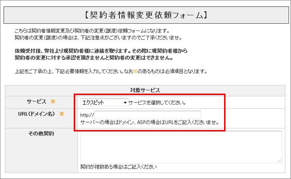 [Xbit]契約者情報変更-2