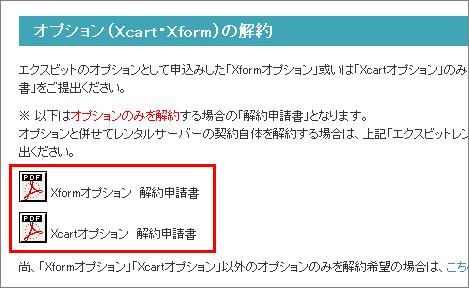[Xbit]解約-3