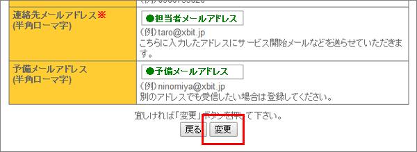 担当者情報変更-3