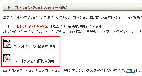 [Gigaan]解約-4