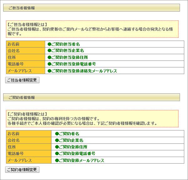 お客様情報変更-2