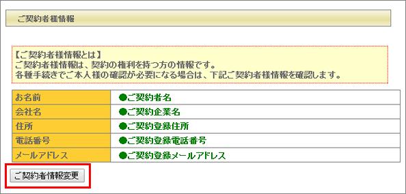 契約者情報変更-1