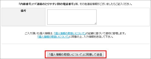 契約者情報変更-6