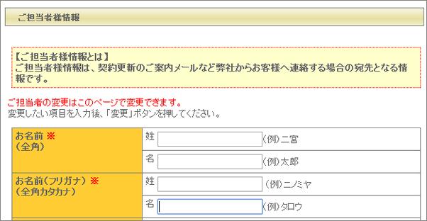 担当者情報変更-2