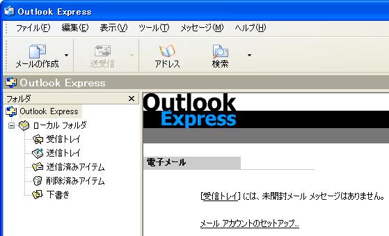 OutlookExpress-1