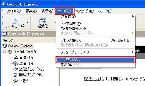OutlookExpress-2