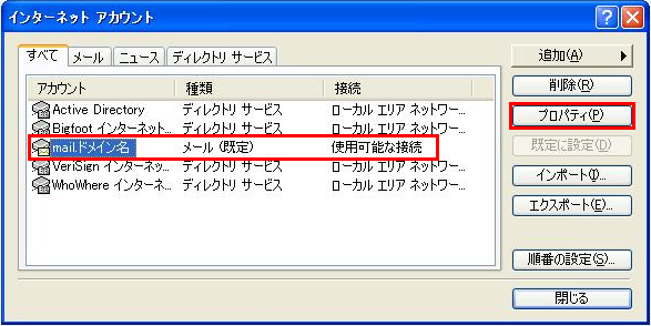 OutlookExpress-7