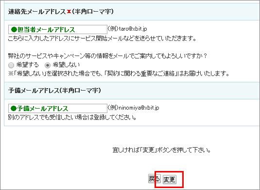 [Xbit]担当者情報変更-3
