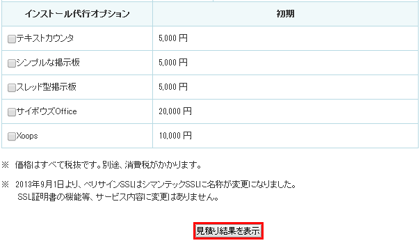 Xbit-コース変更-3