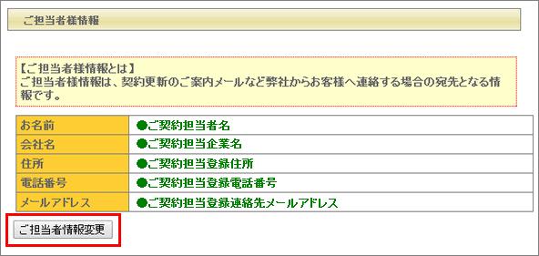 担当者情報変更-1
