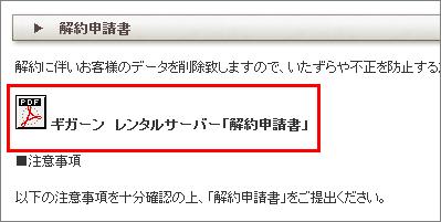[Gigaan]解約-3