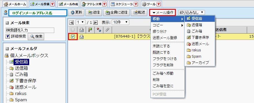 aメール操作-1